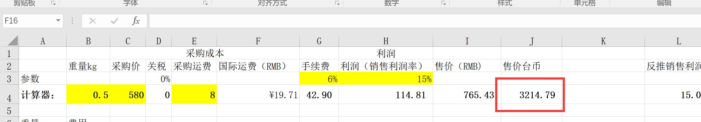 如何制定淘宝台湾的运费公式?