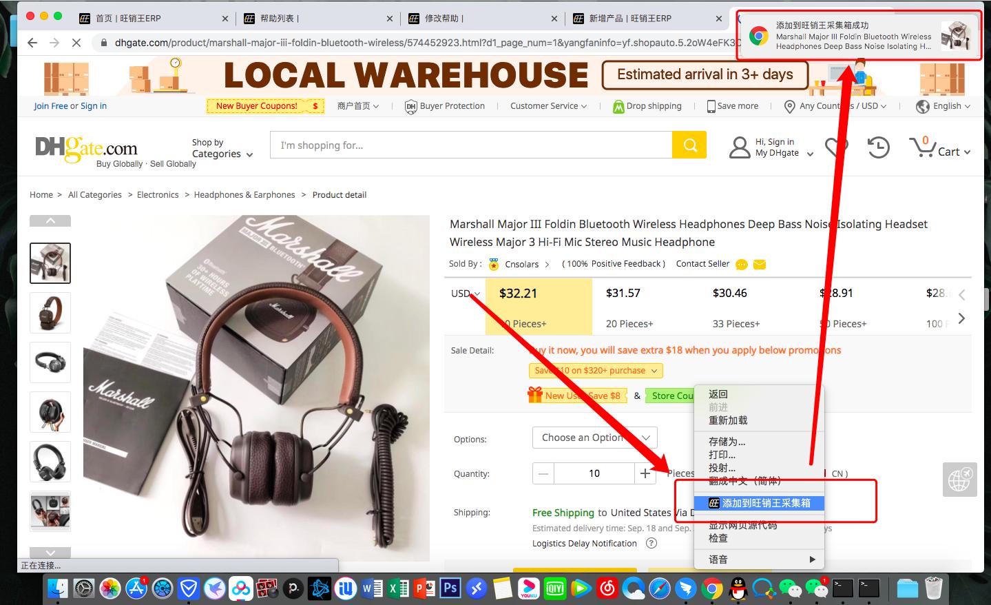采集敦煌产品时必须先访问单个产品信息