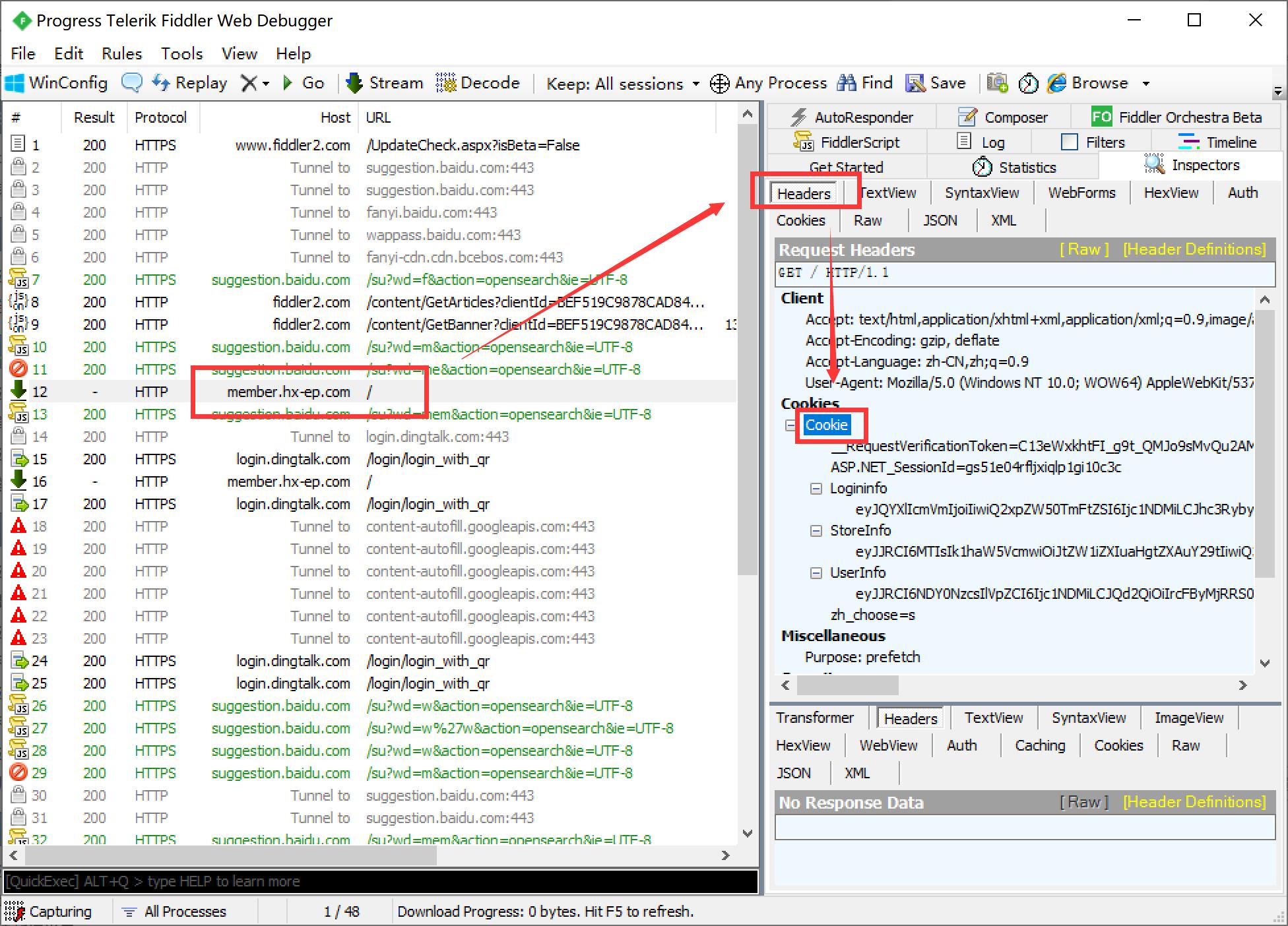 如何使用 Fiddler 软件抓取汇翔集运的登录状态 Cookie?